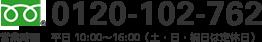【フリーダイヤル】0120-102-762(営業時間:平日 9:30~17:30(土・日・祝日は定休日))